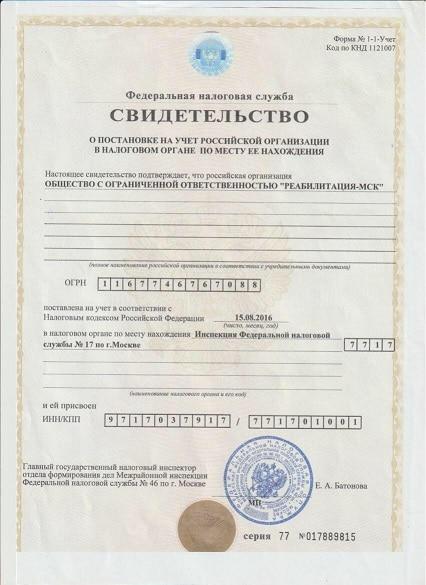 Наркологическая лицензия